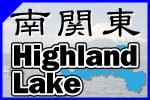 banner_minamikanto