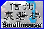 banner_shinshu