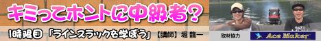 chukyu01_banner
