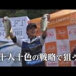 【スポーナー】H-1グランプリ2015第4戦『相模湖』ダイジェスト編