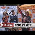 【スポーナー】H-1グランプリ2015第4戦『相模湖』ウェイイン編
