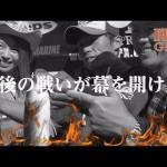 【スポーナー】H-1グランプリ2015第5戦『亀山湖』ダイジェスト編