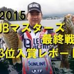 【レジットデザイン】2015 JBマスターズ野尻湖戦 3位入賞レポート