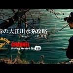 【ジークラック】GEECRACK 早春の大江川水系攻略:大矢 貴輝 2016年春