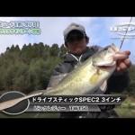 【O.S.P】春の高滝湖にオリキンが挑む!!〜春のワカサギパターン攻略法〜